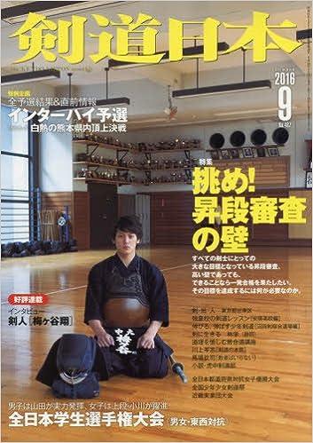 剣道日本 2016年9月号