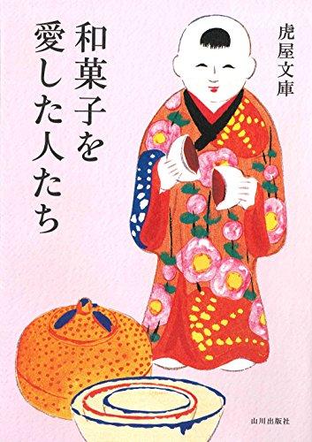 和菓子を愛した人たち