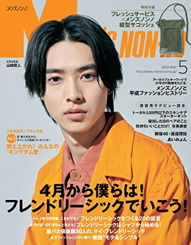 MEN'S NON-NO 2019年5月号