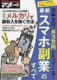 元手ゼロで月3万円が入ってくる!最新「スマホ副業」のすべて 2017年 04 月号 [雑誌]: BIGtomorrow(ビッグトゥモロー) 増刊