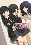 AMAGAMI Official Complete Guide Book [Japanese Edition] [JE]
