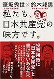 私たち、日本共産党の味方です