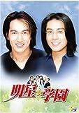 [DVD]明星★学園 DVD-BOX