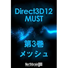 Direct3D 12 MUST Mesh (Northbrain) (Japanese Edition)