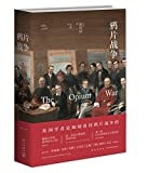 The Opium War (Chinese Edition)