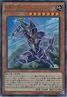遊戯王カード BOSH,JP018 破壊剣の使い手−バスター・ブレイダー(ウルトラレア