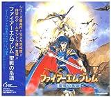 ファイアーエムブレム 聖戦の系譜 ゲームミュージックサウンドトラック