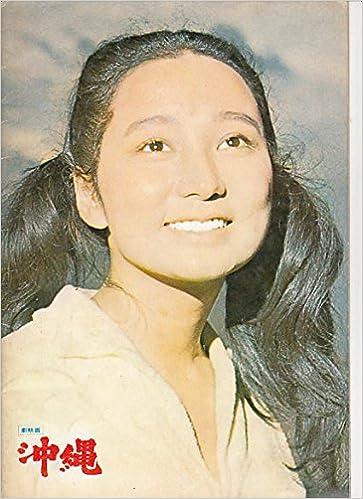 houpro48 邦画プログラム「沖縄...