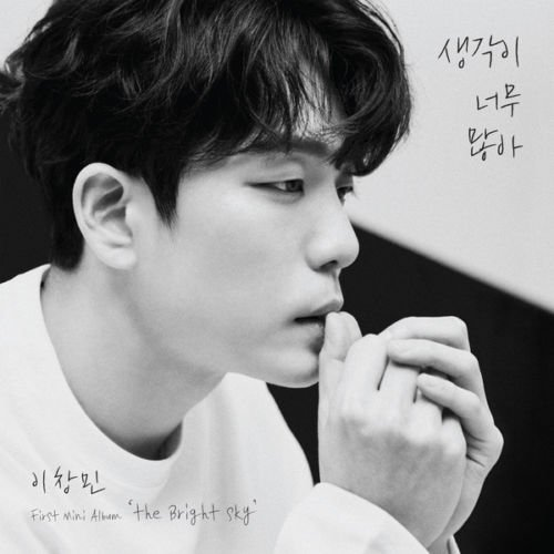 LEE CHANGMIN [THE BRIGHT SKY] 1st Mini Album CD+Booklet+Tracking Number K-POP SEALED