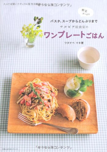 サルビア給食室の ワンプレートごはん―パスタ、スープからどんぶりまで 野菜たっぷり (主婦の友生活シリーズ)