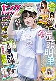 ドラゴンエイジ2020年10月号増刊 ヤングドラゴンエイジ VOL.4 (日本語)