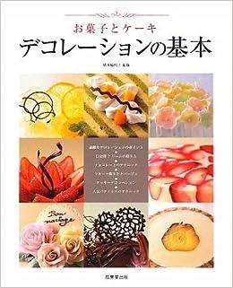 「お菓子とケーキ デコレーションの基本」の画像検索結果