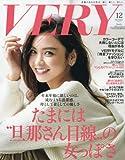 VERY(ヴェリィ) 2017年 12 月号 [雑誌]