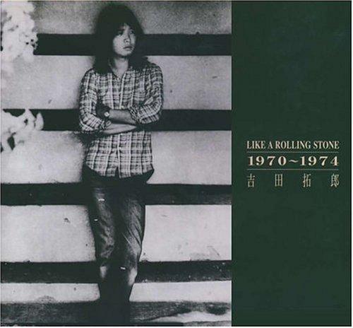 吉田拓郎 / LIKE A ROLLING STONE<1970〜1974>(限定盤)