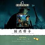 福尔摩斯探案集之斑点带子 - 福爾摩斯探案集之斑點帶子 [Sherlock Holmes: The Adventure of the Speckled Band] (Audio Drama) | Arthur Conan Doyle