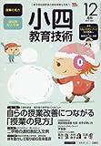 小四教育技術 2017年 12 月号 [雑誌]
