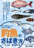 釣魚のさばき方プラスシメ方、持ち帰り方 (<DVD>)