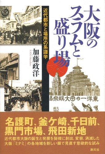 大阪のスラムと盛り場―近代都市と場所の系譜学