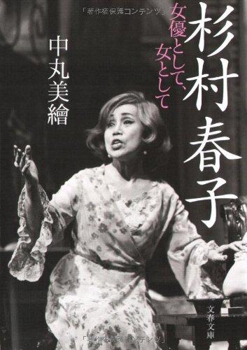 杉村春子 女優として、女として (文春文庫)