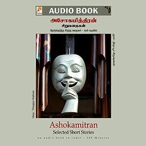 Ashokamitran Short Stories Audiobook