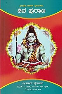 Shiva Purana In Kannada Pdf