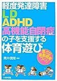 Keido hattatsu shogai LD ADHD kokino jiheisho nado no ko o shiensuru taiiku asobi : Yutakana undo kankakuzukuri.