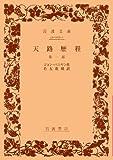 天路歴程 第1部 (岩波文庫 赤 207-1)