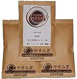 自家焙煎珈琲やすらぎ 【厳選】 極上の珈琲 飲み比べセット B 高級 コーヒー豆 福袋 100g×3 (豆のまま)