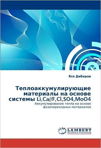 Теплоаккумулирующие материалы на основе системы Li, Ca//F, Cl, SO4, MoO4: Аккумулирование тепла на основе фазопереходных материалов