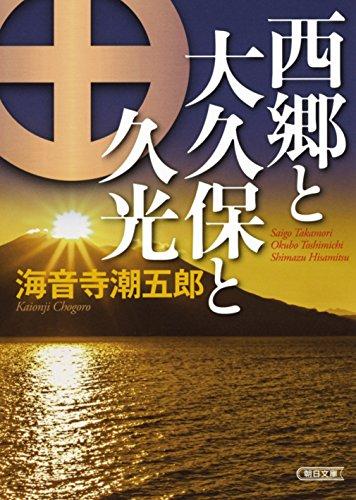 西郷と大久保と久光 (朝日文庫)