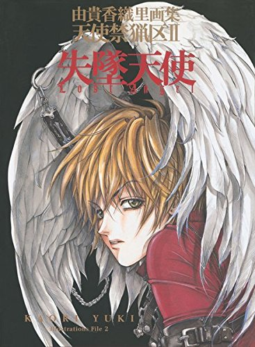 Angel Sanctuary: Lost Angel: Artbook 2