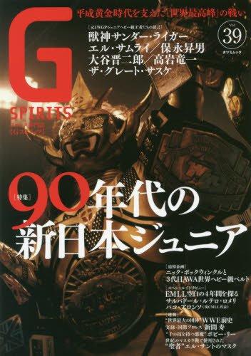 Gスピリッツ Vol.39 (タツミムック)