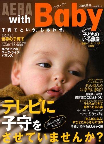 AERA with Baby (アエラウィズベイビー) 2008年 11月号 [雑誌]