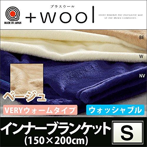 【東京西川】+wool~プラスウール~インナーブランケット(VERY ウォームタイプ)(シングル150×200cm) WP5530 ベージュ B01NBMTSMU ベージュ シングル