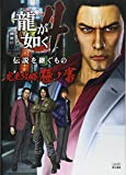 Ryuu ga Gotoku(Yakuza 4)Successor to the legendary Japanese edition