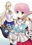 Walkure Romanze: Shoujo Kishi Monogatari Vol.2 (Dengeki Comics) [Japanese Edition]
