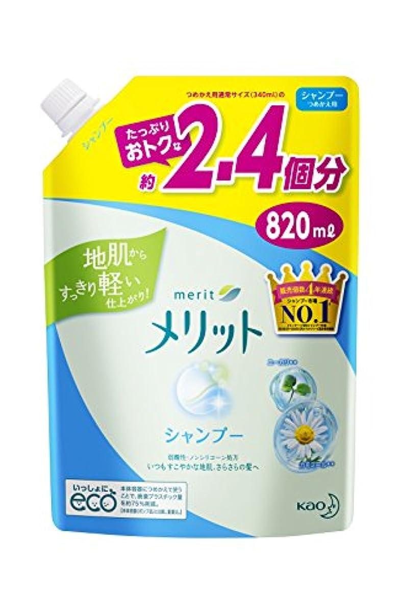 の間で乳剤伝える【大容量】メリット シャンプー つめかえ用 820ml(2.4個分)