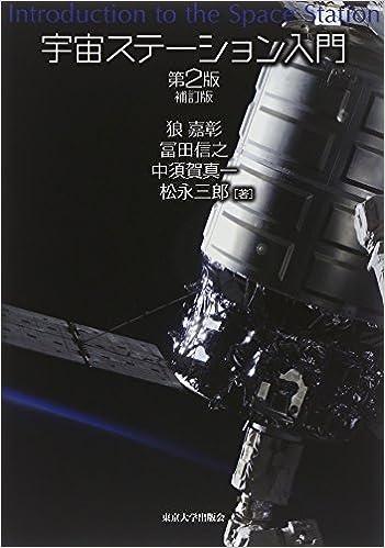 宇宙ステーション入門 第2版補訂...