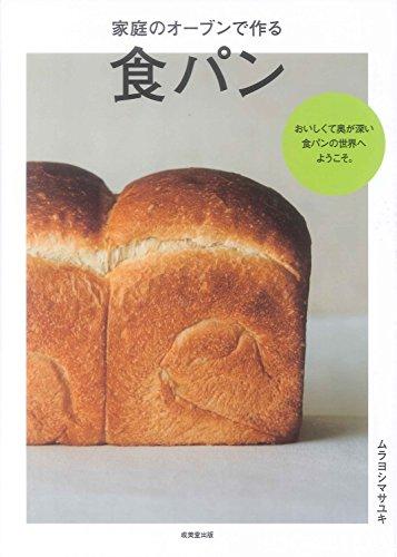 家庭のオーブンで作る 食パン