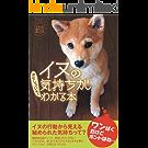 イヌの気持ちがおもしろいほどわかる本 (扶桑社文庫)