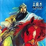 Sangokushi Vol.5