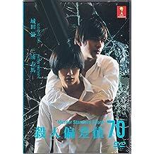 Murder Standard 70 - Satsujin Hensachi 70 (Japanese Movie with English, All Region DVD Version) by Miura Haruma