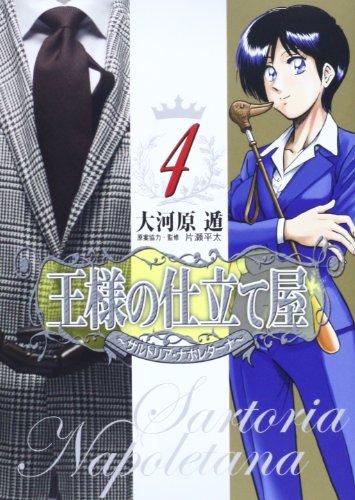 王様の仕立て屋 4 ~サルトリア・ナポレターナ~ (ヤングジャンプコミックス)