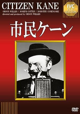 Amazon | 市民ケーン [DVD] | 映...