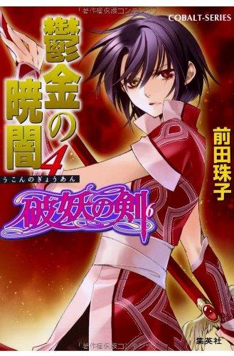 鬱金の暁闇〈4〉―破妖の剣〈6〉 (コバルト文庫)