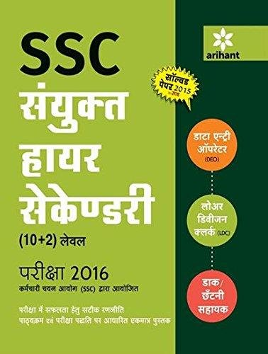 Ssc Ldc Book In Hindi