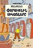 Tintin - Les Cigares du Pharaon - en Armenien