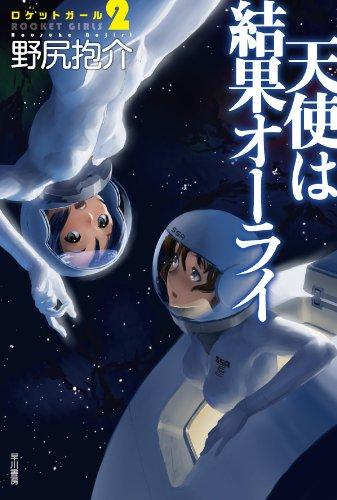 天使は結果オーライ (ハヤカワ文庫 JA ノ 3-14)