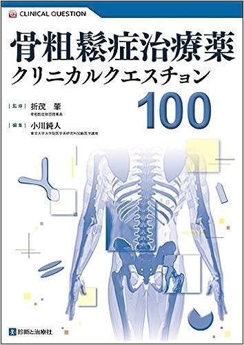 治療 骨粗鬆症