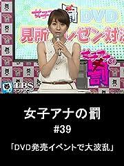 女子アナの罰 #39「DVD発売イベントで大波乱」